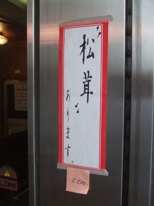 なんと寿き焼きに松茸が!