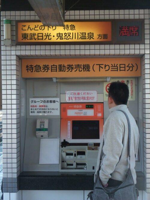 特急券自動券売機