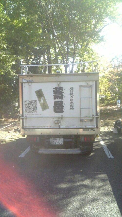 蕎邑のトラック