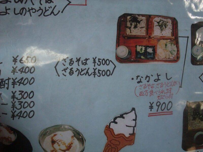 小さな字でざるそば500円
