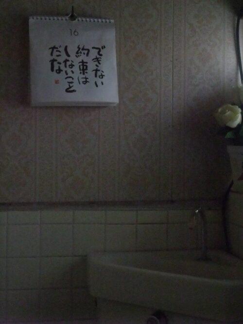 相田みつをの書