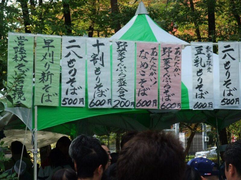 栃木のうまい蕎麦を食べる会メニュー