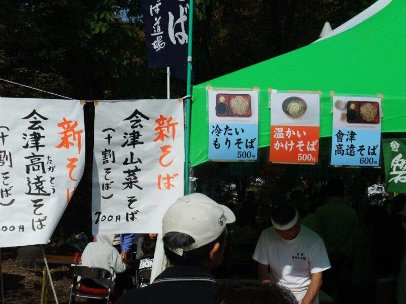 会津磐梯そば道場メニュー