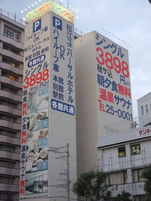 松江駅前のホテル1