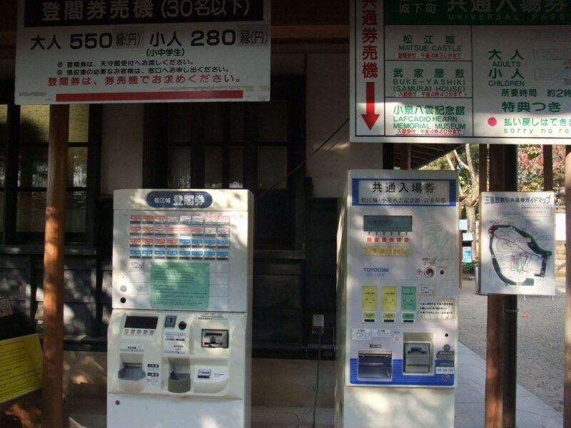 松江城入城券売り場