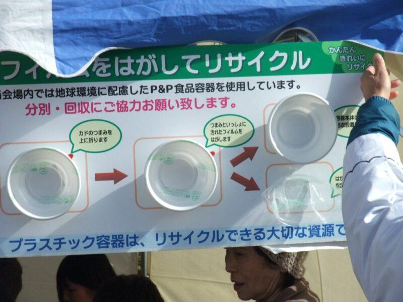 リサイクルプラ容器