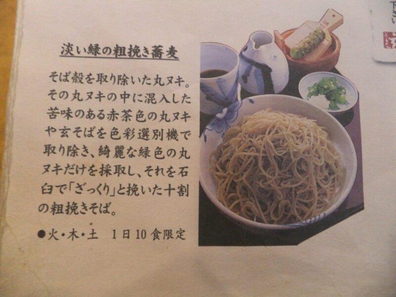 淡い緑の粗挽き蕎麦