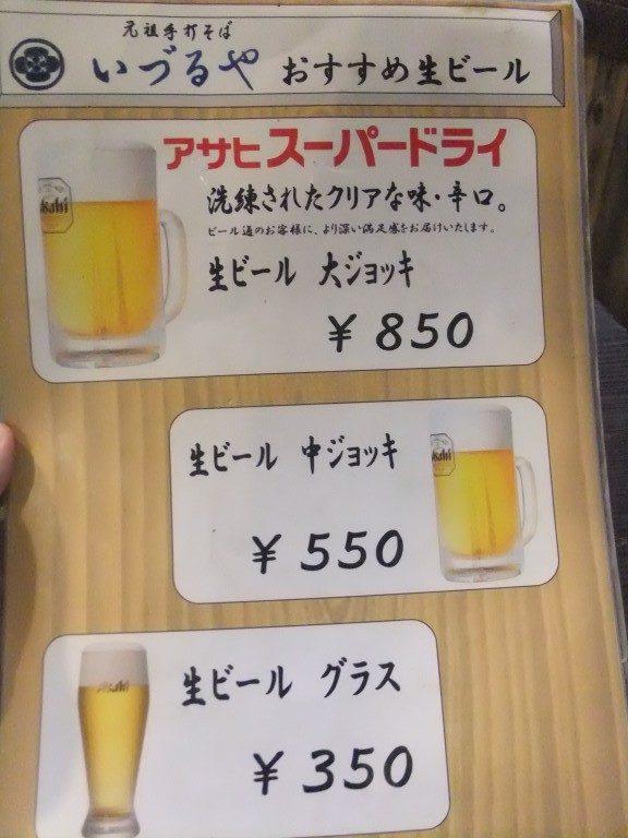 生ビールがある