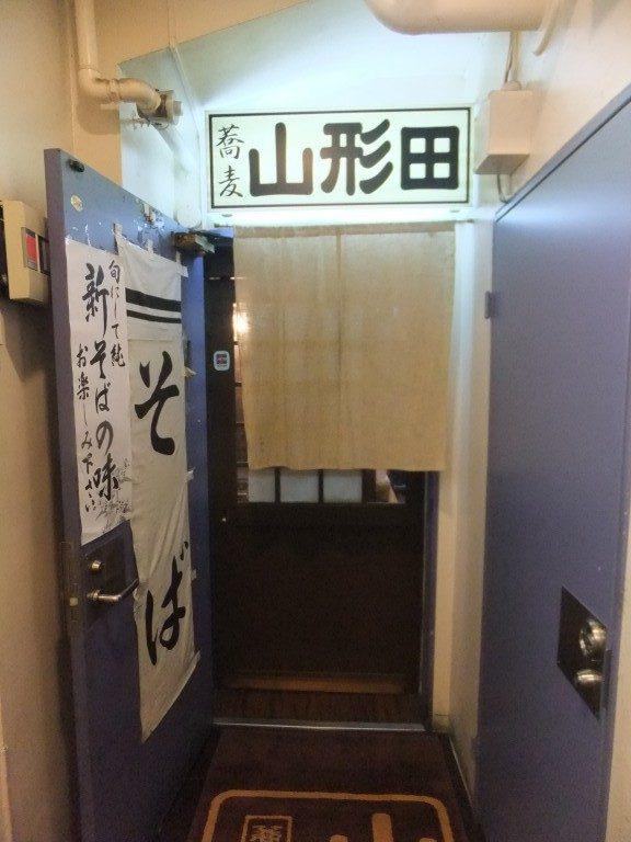 山形田入り口