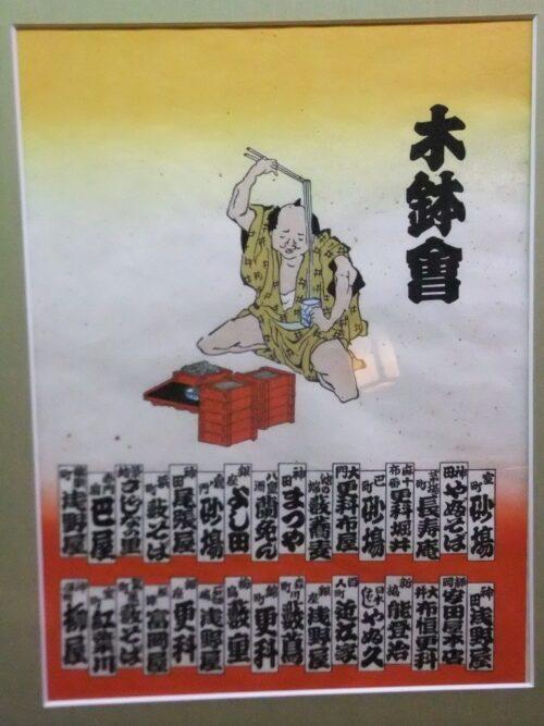 木鉢会ポスター
