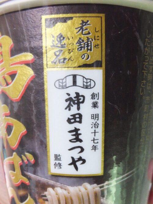 神田まつや監修