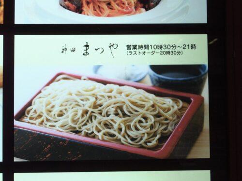 神田まつやの看板