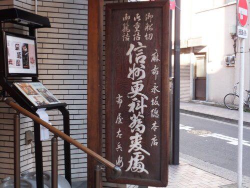 永坂更科布屋太兵衛 麻布総本店の看板