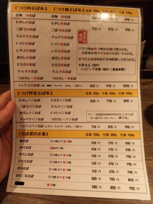 波留野屋 赤坂店店内メニュー