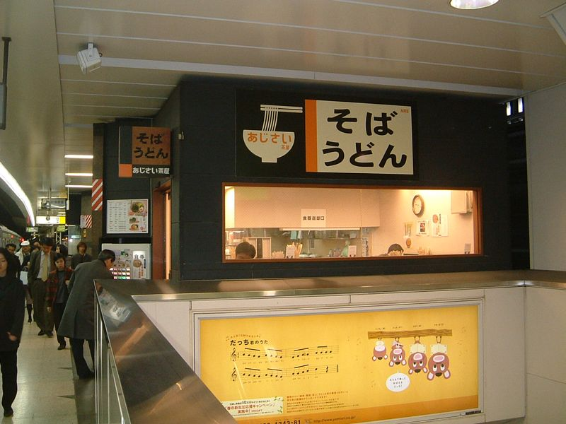 渋谷駅のあじさい