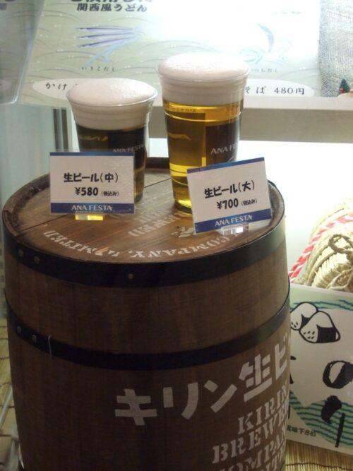 生ビールのサンプル