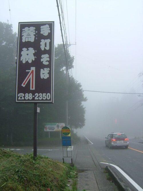 霧の中の看板