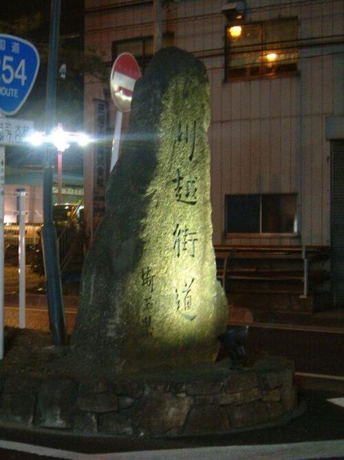 川越街道の石碑