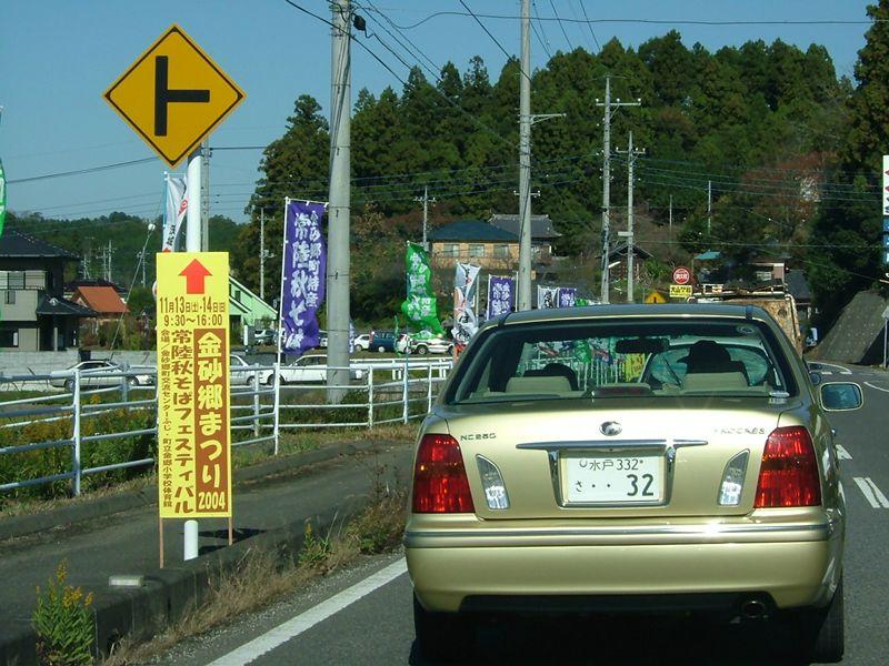 金砂郷へ向かう道は車が多い