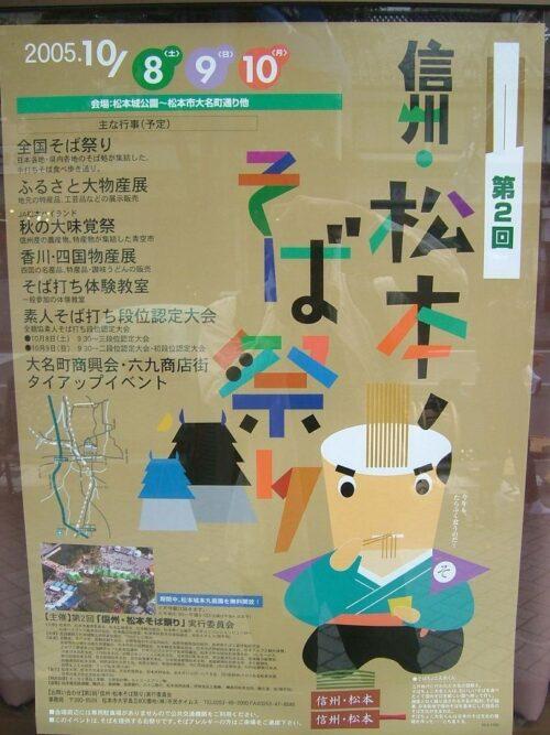 信州そば祭りポスター