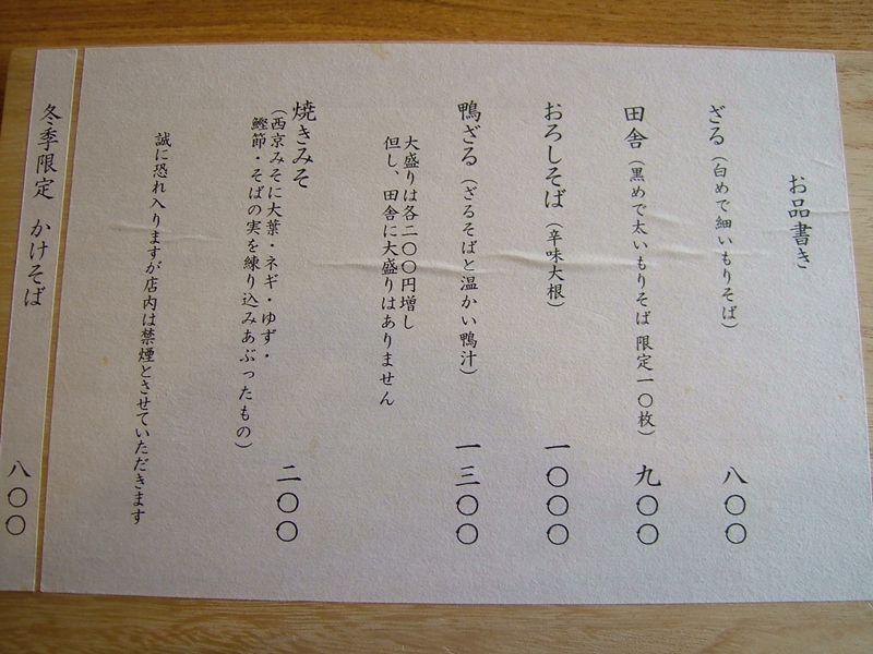 にしざわお品書き(1)