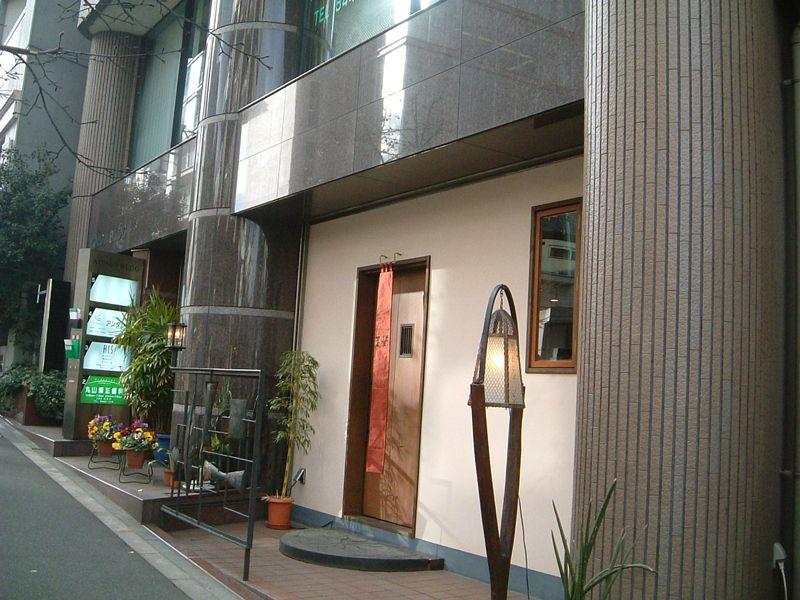竹やぶ恵比寿店