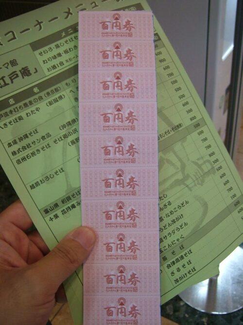5,000円分の食券