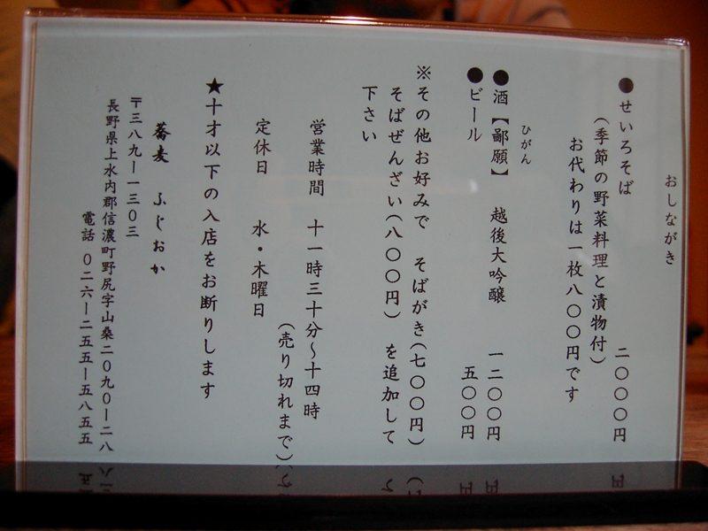 ふじおかお品書き2003