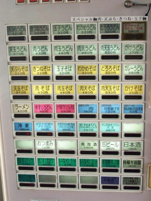 立ち食いうどん屋の自動食券機