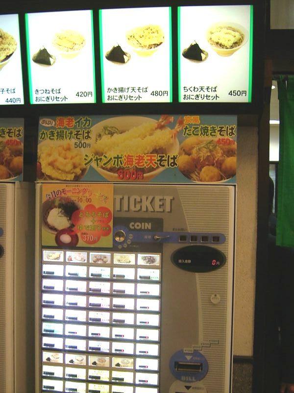 常磐軒自動食券機