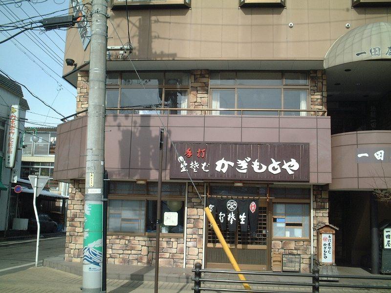 かぎもとや軽井沢店