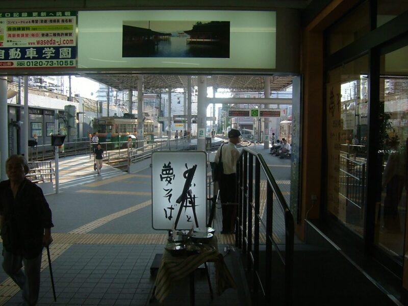 広電西広島駅