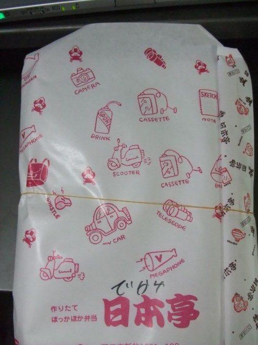 日本亭紙包み