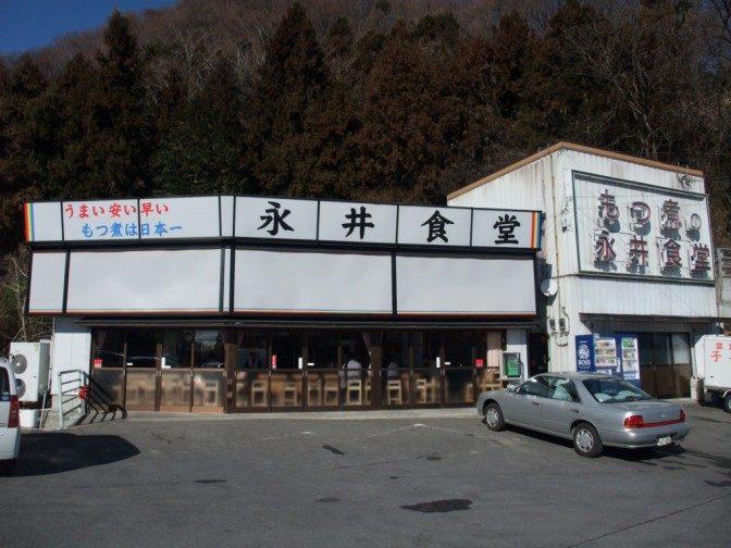 永井食堂外観