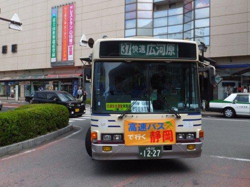 快速 広河原行きバス