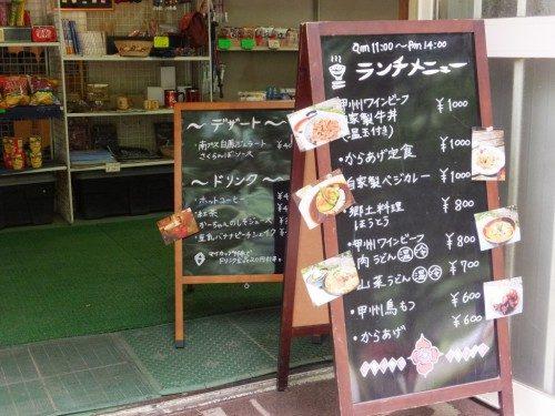 広河原山荘にはランチが食べられるレストランがあるのだ