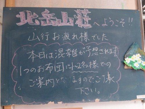 北岳山荘の黒板