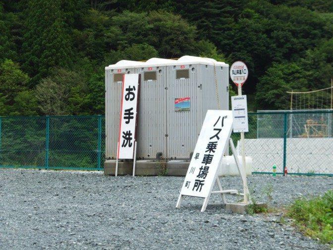 仮設トイレあります