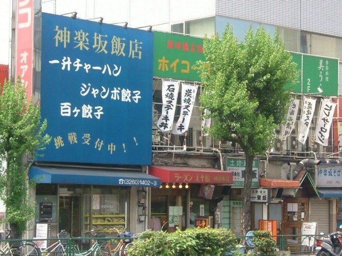 街路樹の脇にあるお店がえぞ松。支店が神楽坂界隈に何店舗かあるらしい