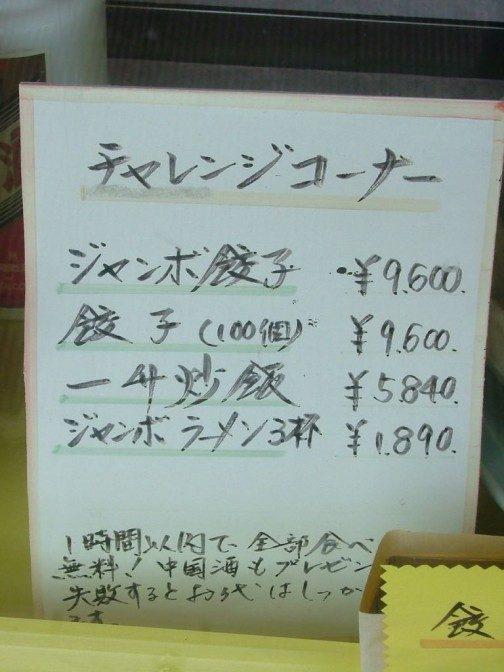 チャレンジコーナー。100人前の餃子で失敗したら9,600円也