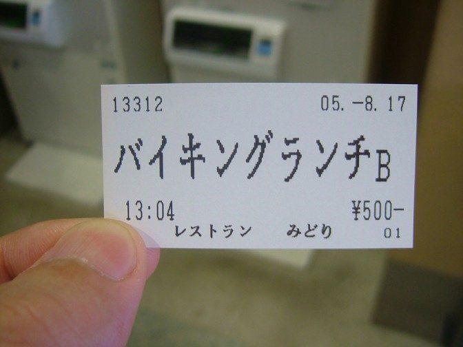 バイキングランチBの食券。500円で間違いございません。