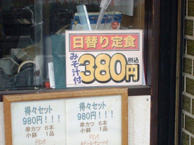 あった。噂通り日替わり定食380円!