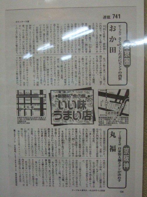 おか田を紹介する雑誌記事(1)
