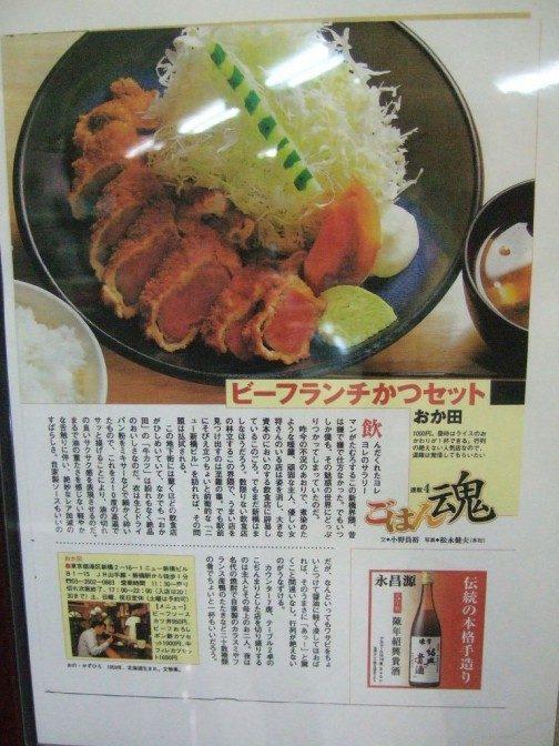 おか田を紹介する雑誌記事(2)