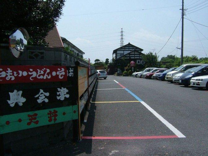 細長いが、広い駐車場完備。