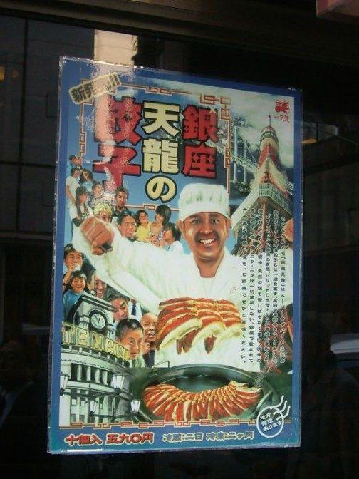 強烈なインパクトを誇る店のポスター