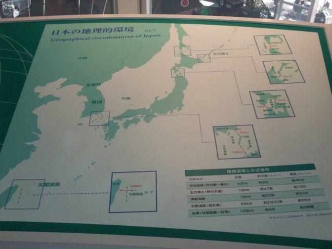 日本の地理的環境