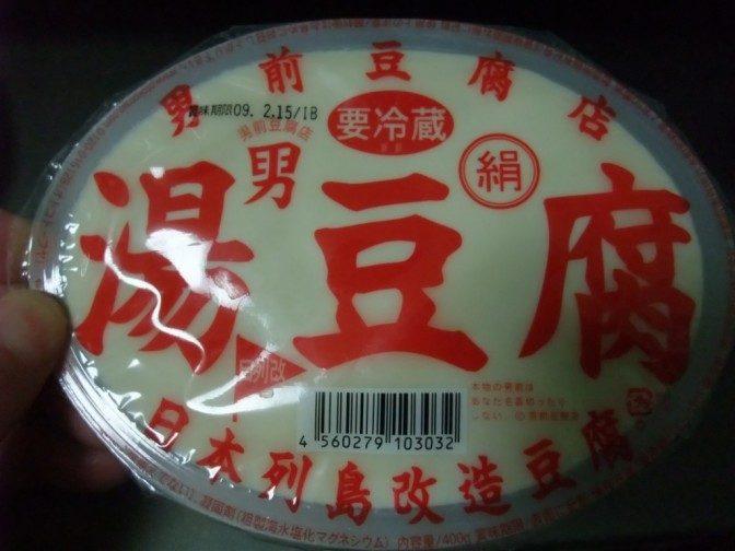 湯豆腐用の豆腐だけど、冷や奴で食べても悪くない豆腐