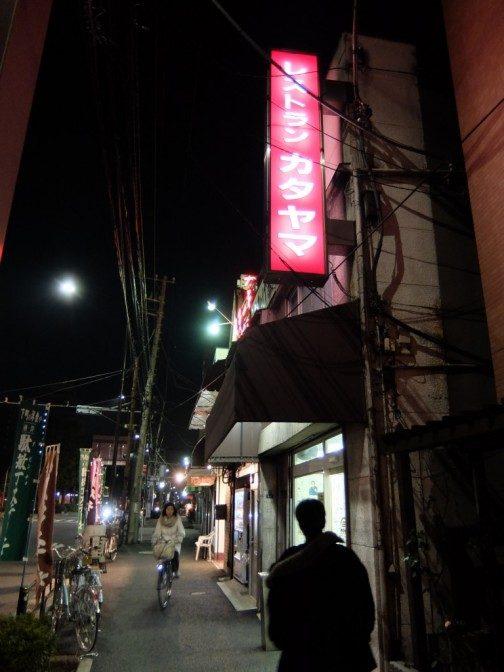 レストランカタヤマ