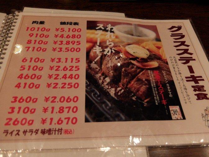 安い安いとはいえ、そこはステーキなので
